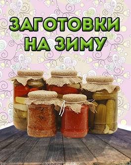 Золотая коллекция рецептов домашних заготовок